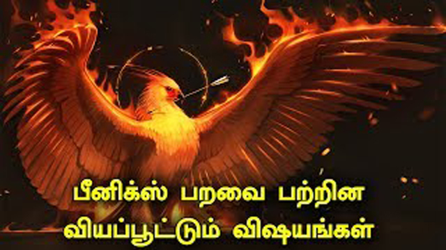 Unknown Facts About Phoenix Bird In Tamil