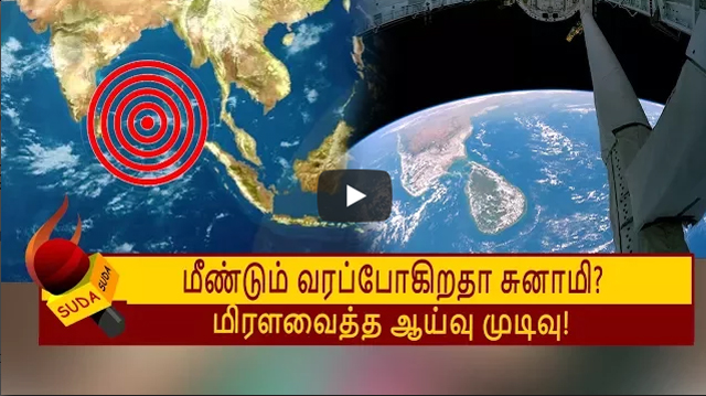 TSUNAMI WARNING THIS YEAR IN TAMIL NADU